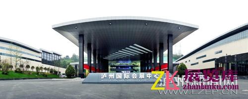 主会场:泸州国际会展中心