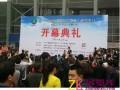 2014春季中国西南品牌家电博览会开幕