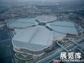 世界最大会展综合体国家会展中心竣工