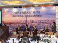 巴黎大区在京推介高水平国际专业展览会