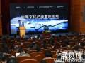首届中国文化产业智库论坛在西安举行