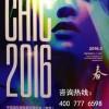 2016春季中国国际服装服饰博览会(CHIC)上海
