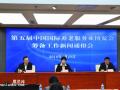 第五届中国国际养老服务业博览会即将在京举行