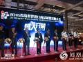 """华秀国际会展中心正式启用 世界商品青岛""""集合"""""""