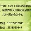 2017中国北京国际高端美容院线医美养生及日用化妆品博览会