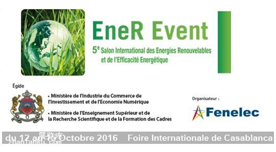 2016摩洛哥国家电力、照明及新能源展览会
