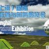 2016上海国际帐篷与材料展览会