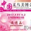 2017第5届浙江义乌美博会