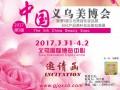 2017第5届浙江义乌美博会——美容化妆品展