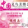 第5届中国义乌美容化妆品、日化产品原料技术设备包装展