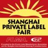 (自有品牌展)全球零售自有品牌产品亚洲展-2017上海