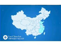 第27届中国华东进出口商品交易会 2017年华交会