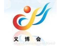 2017年中国义乌国际小商品博览会(第23届义博会)