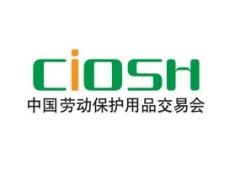 (2017上海劳保展)第94届中国劳动保护用品交易会