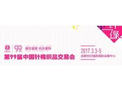 2017中国国际针织(秋冬)博览会PH Value(中针会)