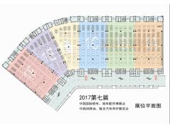 2017第七届中国(郑州)国际轿车、微车配件博览会