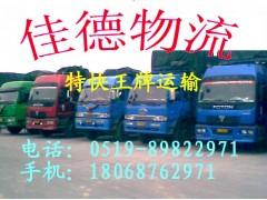 常州到晋城物流专线直达—18068762971