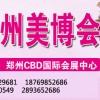 2017中国(郑州)国际高端美容院线产品及化妆品展览会