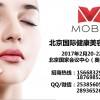 2017中国(北京)国际高端美容博览会
