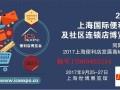 便利店展会-2017上海国际便利店及社区连锁店博览会 (5)