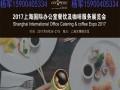 餐饮咖啡展会-2017上海国际办公室餐饮及咖啡服务展览会 (4)
