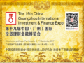 2017广州金融在线交易产业链博览会 (1)