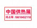 2018年ISH北京暖通供热新风净水舒适家居展(中国供热展) (5)