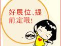 2018华中幼教国际峰会.暨幼教用品博览会 (2)