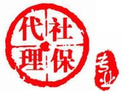 办买代缴广州社保代理,国地税合并社保入税的解决办法