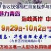 青岛首届中秋文化艺术节