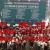 2018第十届上海国际大牌预制房屋博览会-官方招展函
