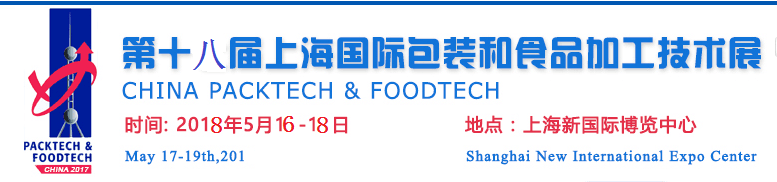 2018第十八届中国上海国际包装和食品加工技术展览会