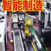 201中国北京国际智能制造装备产业展览会