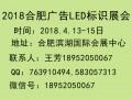 2018第12届合肥广告设备、LED及标识展会 (5)