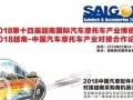 2018第十四届越南国际汽车摩托车产业博览会 (6)