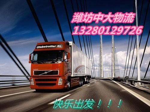 潍坊到聊城物流公司欢迎你 13280129726高清图片