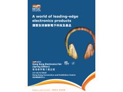 2018香港贸发局4月电子展-贸发局电子展