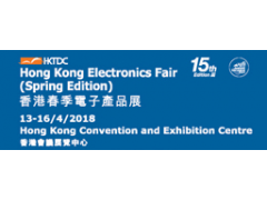 香港春季电子展-2018香港春电展-品牌馆