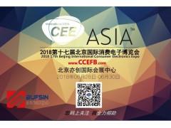 2018年北京消费电子展