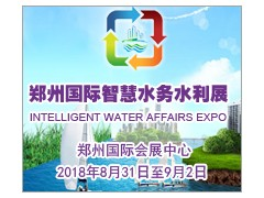 2018 郑州国际智慧水务、水利与水资源开发利用展览会