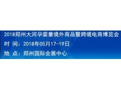 2018郑州大河孕婴童境外商品暨跨境电商博览会