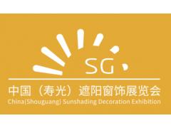 2018中国(寿光)遮阳窗饰展览会