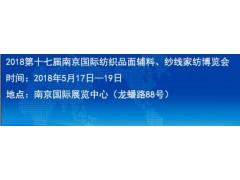 2018第十七届南京国际纺织品面辅料、纱线家纺展