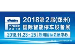 2018中国(郑州)国际立体车库与智能停车设备展览会