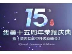 集美国际十五周年荣耀盛典暨美业转型升级新峰会圆满落幕