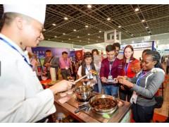 2018上海国际餐饮好食材及设备展览会
