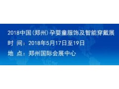 2018中国(郑州)国际孕婴童服饰及智能穿戴展