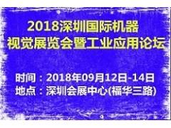 2018深圳国际机器视觉展览会暨工业应用论坛