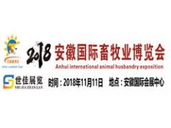 第五届安徽(合肥)国际畜牧业博览会2018