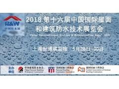 2018第16届中国国际屋面和建筑防水技术展览会